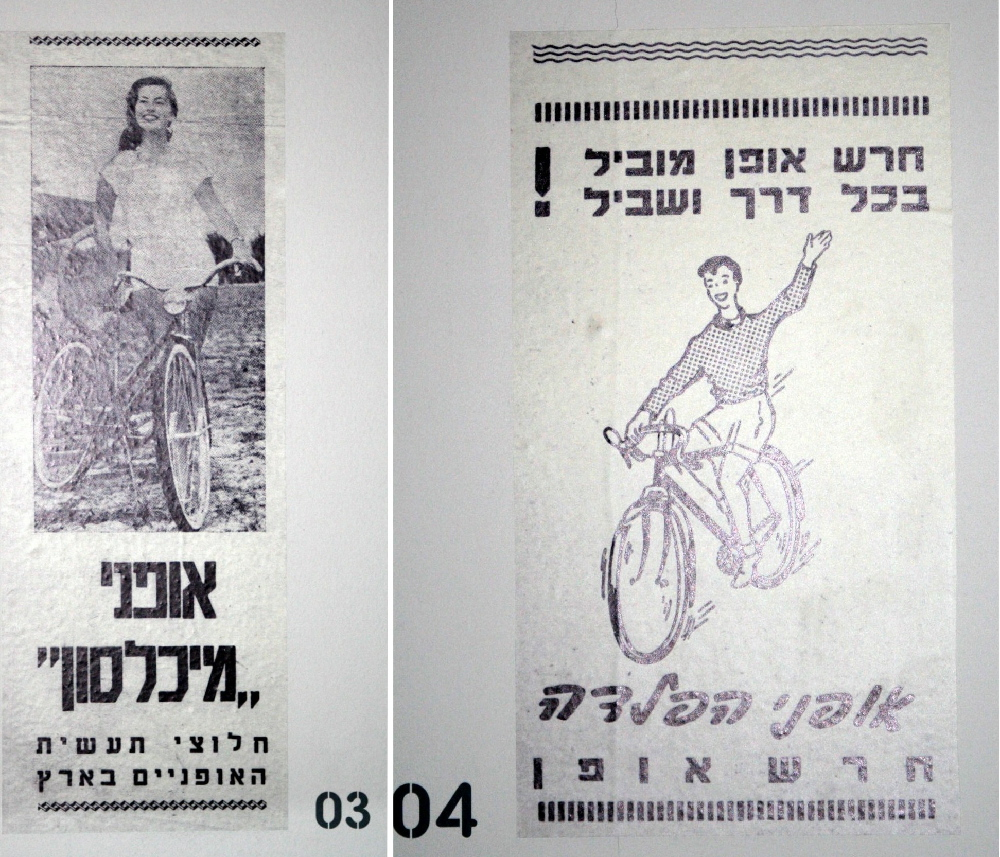 israeli add - collage 2-1000