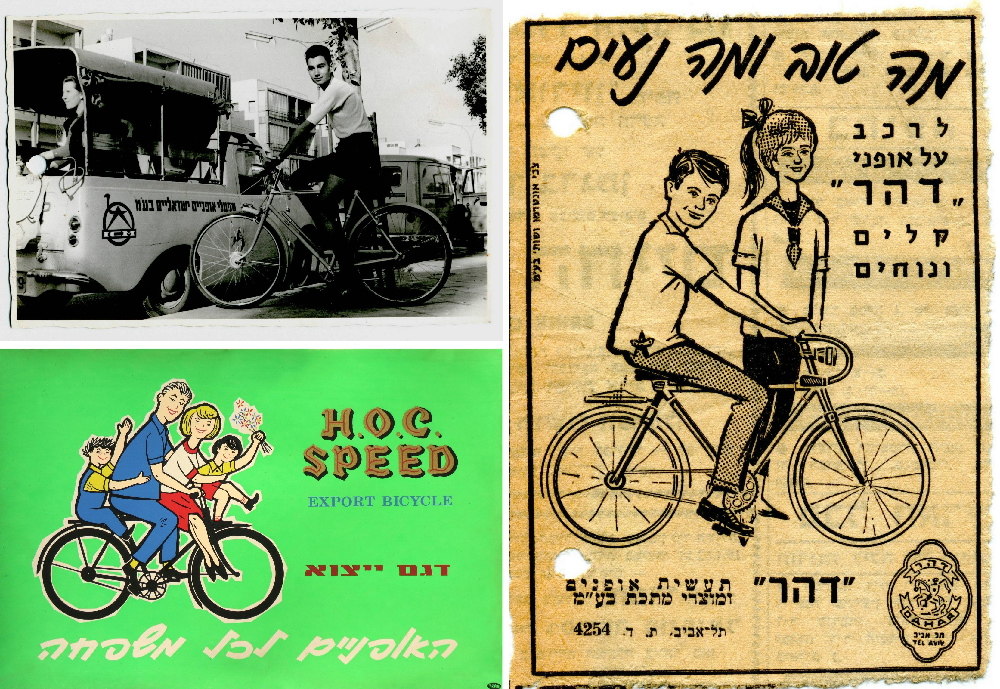 israeli add - collage 3 - 1000